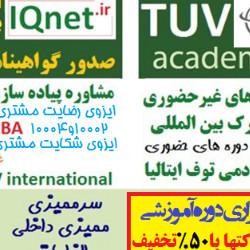 IQnet آکادمی توف اینترنشنال TUV international