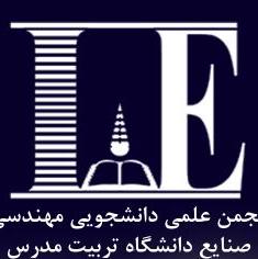 انجمن علمی دانشجویی مهندسی صنایع دانشگاه تربیت مدرس_ گروه بهینه سازی سیستم ها