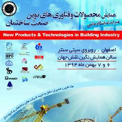 دانشگاه شریف، اتحادیه بتن ایران، انجمن معماران ایران