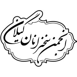 انجمن سخنرانان گیلان