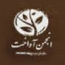 سازمان مردمنهاد (انجمن) آواخت