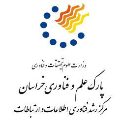 مرکز رشد فناوری اطلاعات و ارتباطات پارک علم و فناوری خراسان
