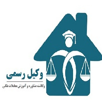 مجموعه حقوقی و آموزشی وکیل رسمی