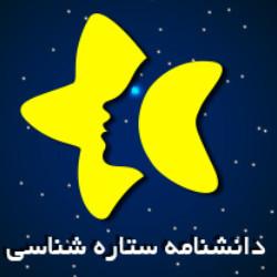 دانشنامه ستاره پارسی و ایران تلسکوپ، انجمن نجوم ایران
