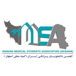 انجمن علمی دانشجویی پزشکی