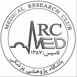 کمیته تحقیقات دانشجویی دانشکده پزشکی