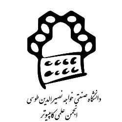 انجمن علمی کامپیوتر دانشگاه صنعتی خواجه نصیرالدین طوسی