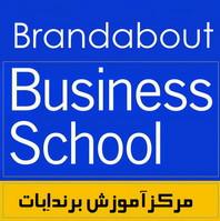 مرکز آموزش برندابات (Brandabout.ir)