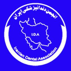 انجمن دندانپزشکی ایران