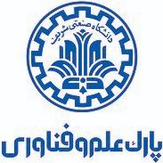 پارک علم و فناوری دانشگاه صنعتی شریف