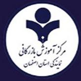 مرکز آموزش و بازگانی اصفهان