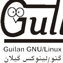 گروه کاربران گنو لینوکس گیلان