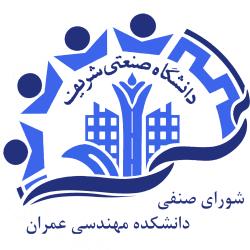 شورای صنفی دانشکده مهندسی عمران دانشگاه صنعتی شریف