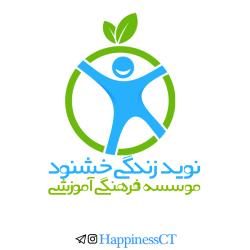 موسسه فرهنگی آموزشی نوید زندگی خشنود