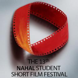 جشنواره بین المللی فیلم کوتاه نهال