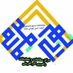 پژوهشکده شهید تهرانی مقدم