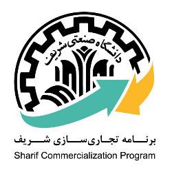برنامه تجاری سازی دانشگاه شریف