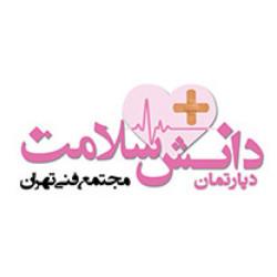 دپارتمان دانش سلامت مجتمع فنی تهران