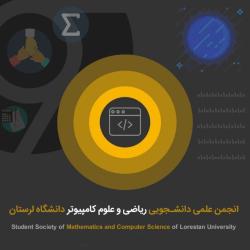 انجمن علمی دانشجویی علوم کامپیوتر و ریاضی دانشگاه لرستان