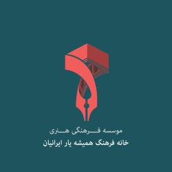 موسسه فرهنگی هنری خانه فرهنگ همیشه یار ایرانیان
