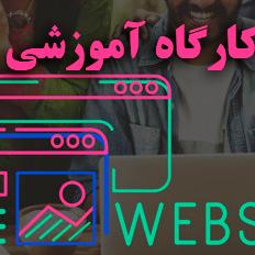 کارگاه های کسب و کار اینترنتی