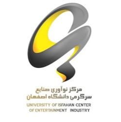 مرکز نوآوری صنایع سرگرمی دانشگاه اصفهان