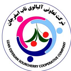 شرکت تعاونی آلبالوی ناب اسفرجان