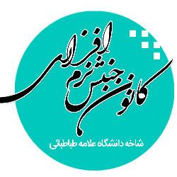 کانون جنبش نرم افزاری دانشگاه علامه طباطبایی