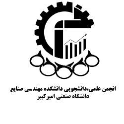 انجمن علمی دانشکده مهندسی صنایع دانشگاه صنعتی امیرکبیر