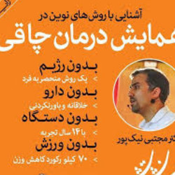 دکتر مجتبی نیکپور