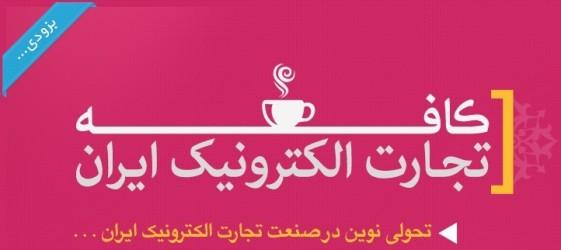 کافه تجارت