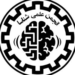 انجمن علمی شناسا دانشگاه صنعتی شریف