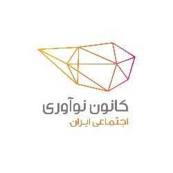 کانون نوآوری اجتماعی ایران