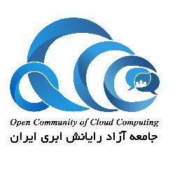 جامعه آزاد رایانش ابری ایران