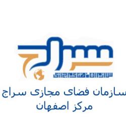 سازمان فضای مجازی سراج مرکز اصفهان