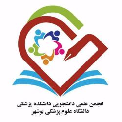انجمن علمی دانشجویی دانشکده پزشکی