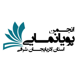 انجمن پویانمایی استان آذربایجان شرقی