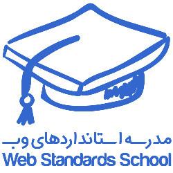 مدرسه استانداردهای وب