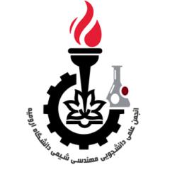 انجمن علمی دانشجویی مهندسی شیمی دانشگاه ارومیه