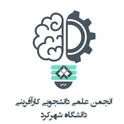 انجمن علمی کارآفرینی دانشگاه  شهرکرد