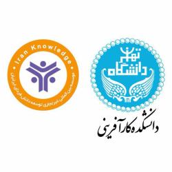 موسسه بین المللی توسعه دانش فردای ایرانیان با همکاری دانشکده کارآفرینی دانشگاه تهران