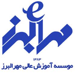 موسسه آموزش عالی مهر البرز