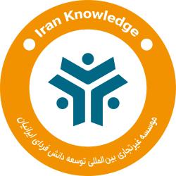 موسسه بینالمللی توسعه دانش فردای ایرانیان با همکاری سازمان بیدبرگ