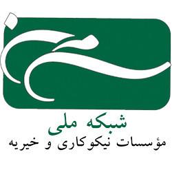 شبکه ملی موسسات نیکوکاری و خیریه