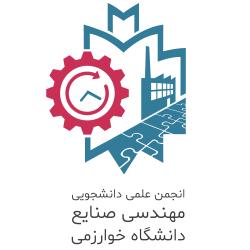 انجمن علمی دانشجویی مهندسی صنایع دانشگاه خوارزمی