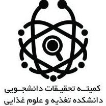 کمیته تحقیقات دانشجویی دانشکده تغذیه علوم پزشکی شیراز