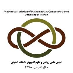 انجمن علمی ریاضی و علوم کامپیوتر دانشگاه اصفهان