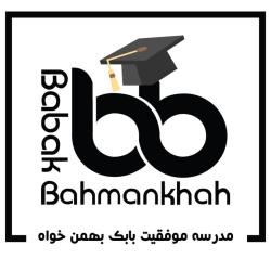 مدرسه موفقیت بابک بهمن خواه