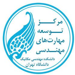 مرکز توسعه مهارت های مهندسی دانشکده مهندسی مکانیک دانشگاه تهران