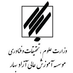 موسسه آموزش عالی آزاد بهار